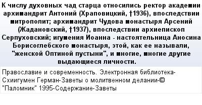 mail_62009247_K-cislu-duhovnyh-cad-starca-otnosilis-rektor-akademii-arhimandrit-Antonij-Hrapovickij-_1936-vposledstvii-mitropolit_-arhimandrit-Cudova-monastyra-Arsenij-Zadanovskij-_1937-vposledstvii- (400x209, 22Kb)