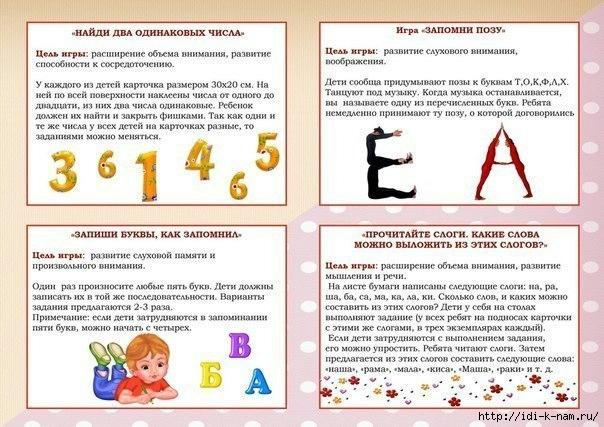 игры на внимание для старших дошкольников, развитие внимания у дошкольников, игры на внимание для детей дошкольного возраста, как развивать внимание у детей дошкольников