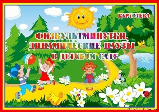физкультминутки, физическое развитие дошкольника, рифмованные физкультминутки для детского сада дошкольников физминутки