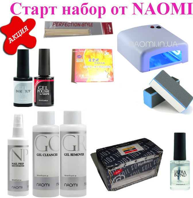 Все для профессионального маникюра ногтей в интернет-магазине Naomi (4) (672x687, 268Kb)