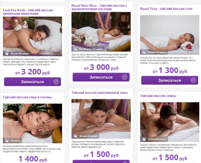 Спа салон тайского массажа ТАЙСПАРЕЛАКС (2) (700x567, 381Kb)