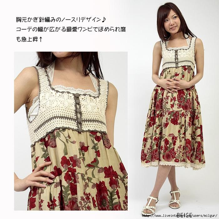 钩布结合衣裙(135) - 柳芯飘雪 - 柳芯飘雪的博客