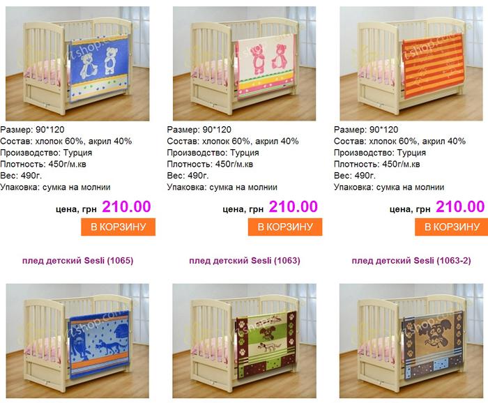 где купить качественные детские пледы в Украине в Харькове недорого, интернет магазин Дива Diva, что хорошего в детских пледах, зачем нужен детский плед