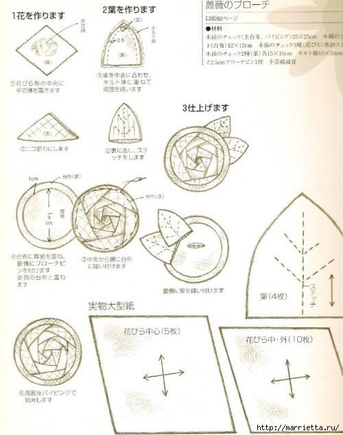 РОЗА из ткани. Лоскутное шитье (2) (500x634, 170Kb)