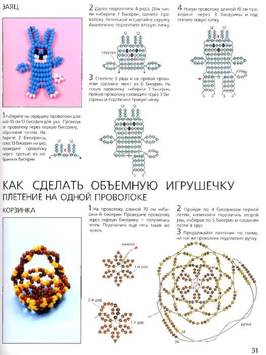 Игрушки из бисера со схемами