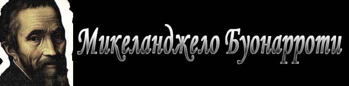 4442645_mikelandjelo (700x172, 115Kb)