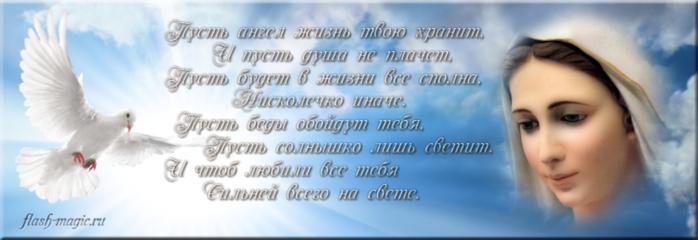 Поздравления с рождения пусть ангел жизнь твою хранит
