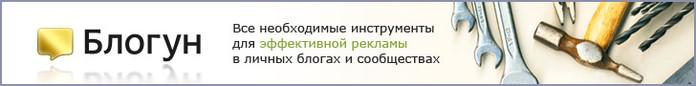 как заработать на лиру в своем блоге дневнике ротапосте блогуне блогокэше/4682845_uni72 (700x86, 21Kb)