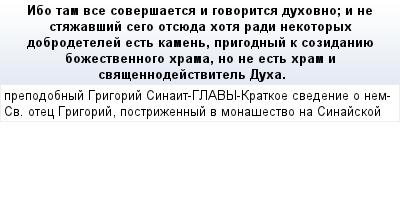 mail_62350268_Ibo-tam-vse-soversaetsa-i-govoritsa-duhovno_-i-ne-stazavsij-sego-otsueda-hota-radi-nekotoryh-dobrodetelej-est-kamen-prigodnyj-k-sozidaniue-bozestvennogo-hrama-no-ne-est-hram-i-svasennod (400x209, 13Kb)