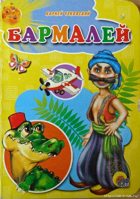 Бармалей, Чуковский читать бесплатно онлайн детские книжки с картинками, книжки для детей, что хорошего почитать ребенку,