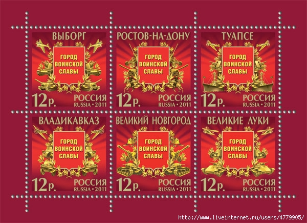 04 gorodavoinskslavy-2011-list (600x435, 209Kb)