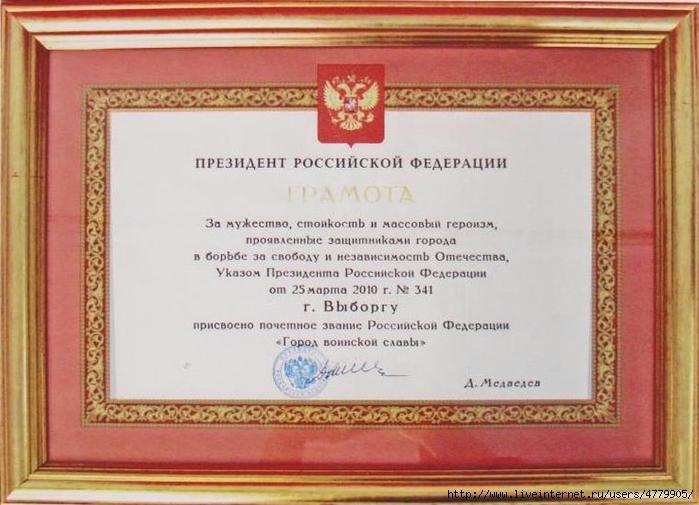 98 Gramota_Prezidenta_Rossiyskoy_Federacii (700x505, 245Kb)