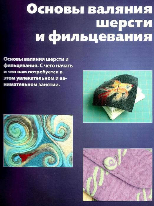 Все о войлоке и фильцевании.page03 (522x700, 401Kb)