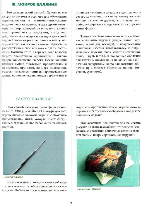 Все о войлоке и фильцевании.page05 (485x700, 297Kb)