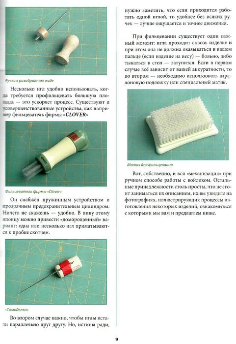 Все о войлоке и фильцевании.page07 (481x700, 329Kb)