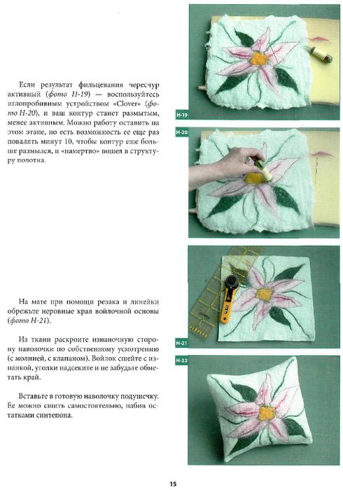 Все о войлоке и фильцевании.page13 (490x700, 268Kb)