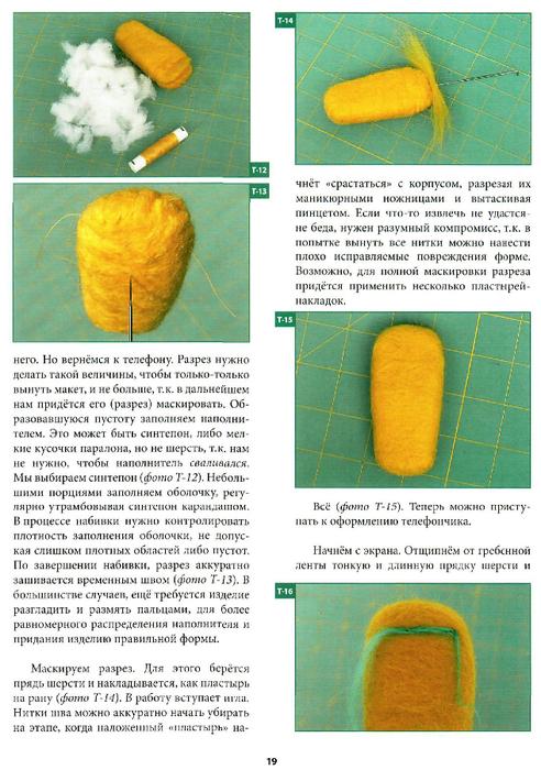 Все о войлоке и фильцевании.page17 (492x700, 407Kb)