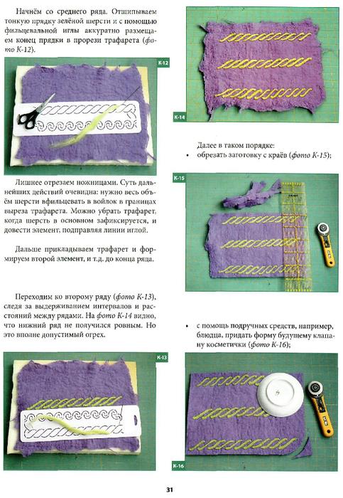 Все о войлоке и фильцевании.page29 (483x700, 396Kb)