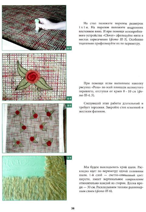 Все о войлоке и фильцевании.page36 (481x700, 327Kb)