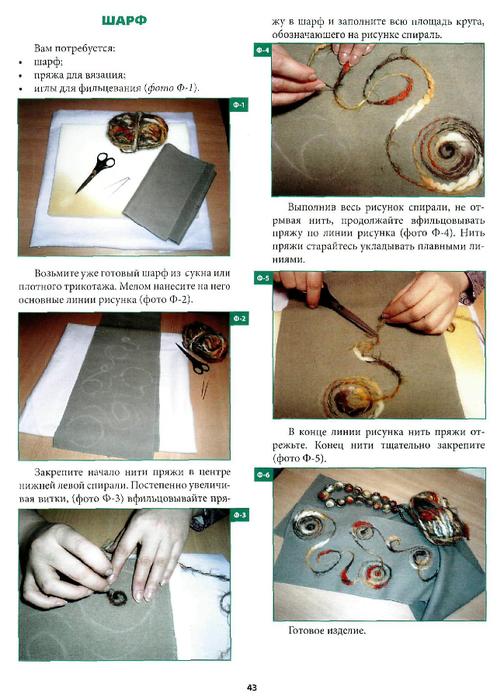 Все о войлоке и фильцевании.page41 (497x700, 359Kb)