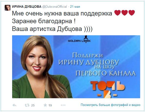 ����� ������� � ��������./1401340084_Irina_Dubcova_v_tvittere (596x463, 53Kb)