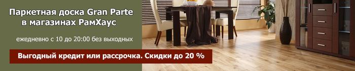 3180456_parkennaya_doska_gran_parte (700x140, 98Kb)