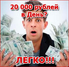 3589781_20000_rub_v_den_280x270 (280x270, 29Kb)