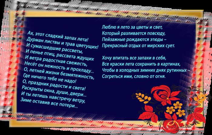 стихотворение (700x445, 500Kb)
