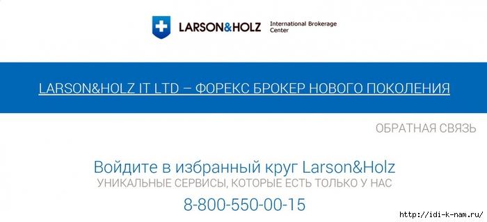 Евробакс и Ларсон энд Хольц надежный путь к заработкам на Форексе, как заработать на форексе,/4682845_ (700x320, 108Kb)