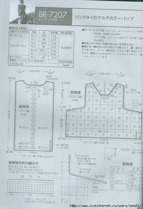 сканирование0046-1 (479x700, 221Kb)