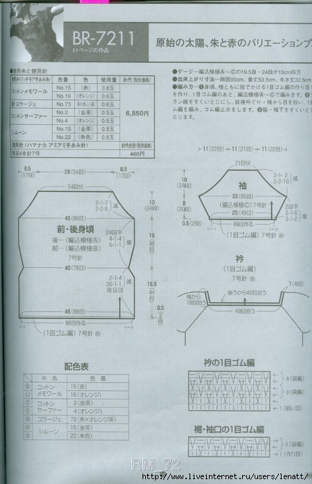 сканирование0053 (451x700, 212Kb)