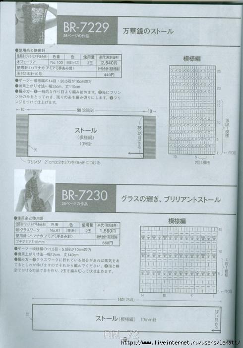 сканирование0082 (490x700, 226Kb)