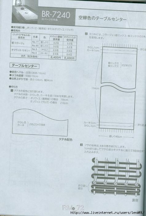 сканирование0090 (475x700, 203Kb)