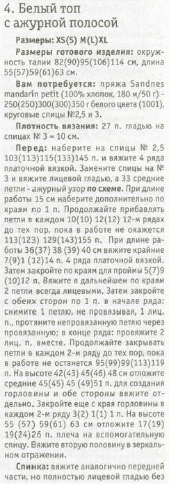 4-1 (243x700, 179Kb)