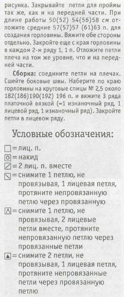 4-2 (255x609, 147Kb)