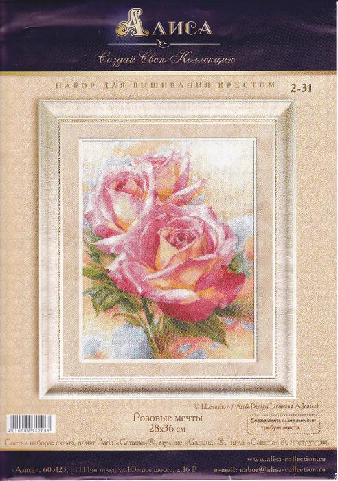 Фото Розовые мечты (492x700, 675Kb)
