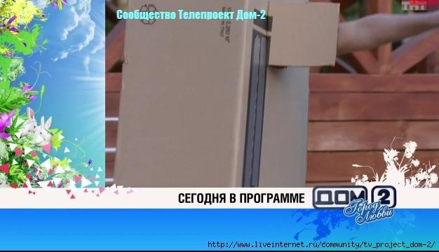 Сообщество Телепроект Дом-2-3895 (626x360, 126Kb)