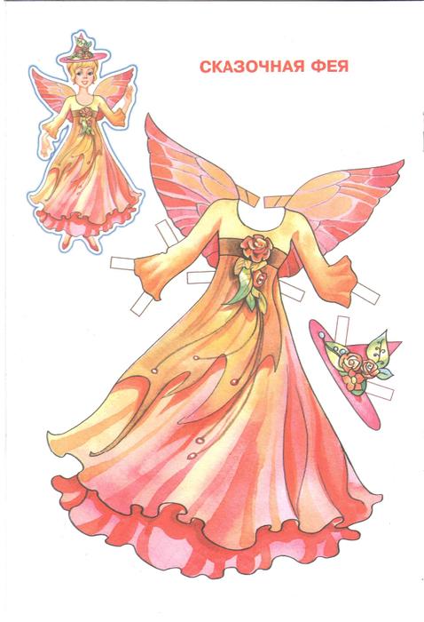 принцессы_4 (478x700, 290Kb)
