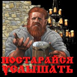 3996605_Postaraites_Yslishat_by_MerlinWebDesigner (250x250, 38Kb)