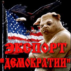 3996605_Eksport_demokratii_by_MerlinWebDesigner (250x250, 34Kb)