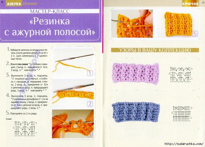Резинка крючком схема и