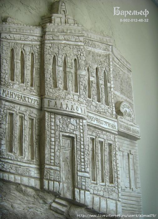 8 -8 барельеф роспись стен  (504x700, 337Kb)