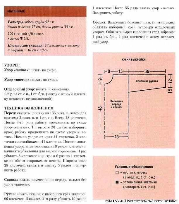 bordovyj-pulover-kruchkom-opisanie (612x696, 267Kb)