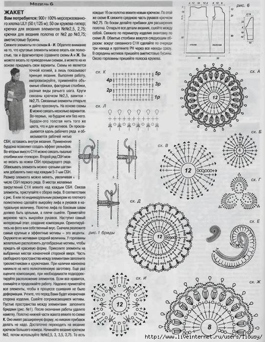 шазюбль2 (542x700, 358Kb)