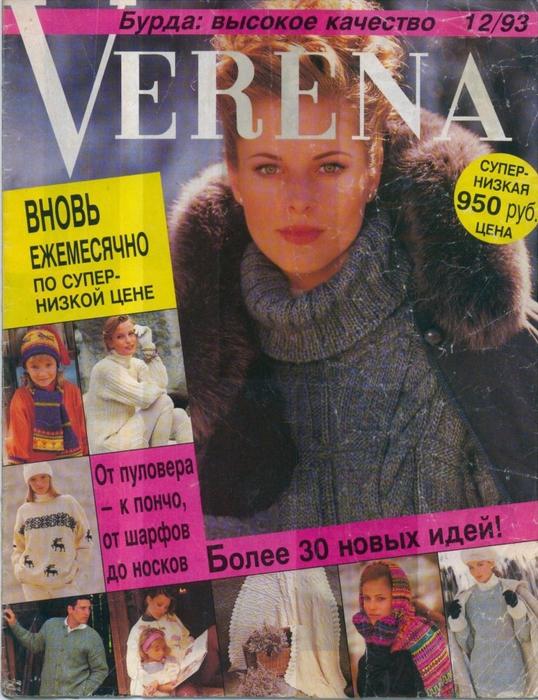 4725818_verena_1993_12 (538x700, 335Kb)