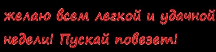 3821971_povezet_v_nedele (700x170, 85Kb)
