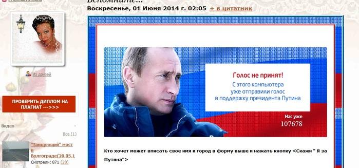 мой голос за Путина.... (700x327, 91Kb)