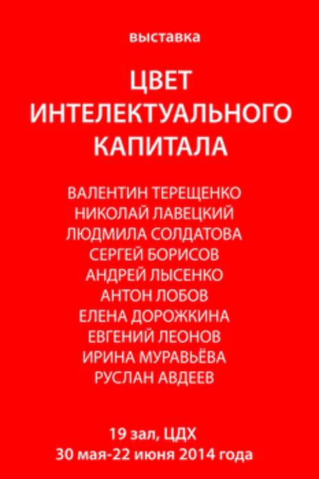 1588602_plakat_5_sht (466x700, 104Kb)