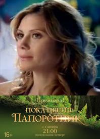 Кадры из фильма скачать через торрент пока цветёт папоротник 1 сезон