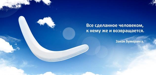 3303834_bumerang (631x306, 35Kb)